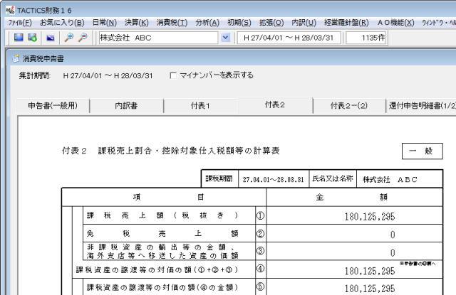 付表 申告 消費 税 書